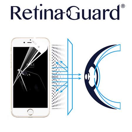 RetinaGuard 視網盾 iPhone7 Plus 防藍光保護膜 (白框版)