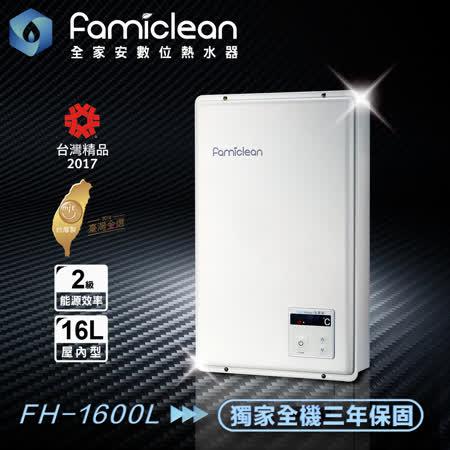 Famiclean全家安 數位強排熱水器-FH-1600L