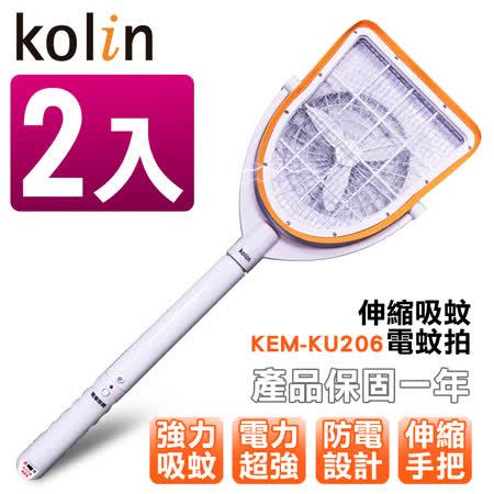 歌林kolin伸縮吸蚊電蚊拍(KEM-KU206)2入