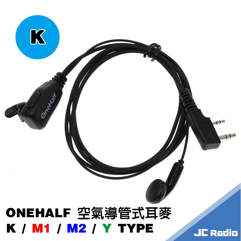 ONEHALF 耳塞式耳機麥克風 線控耳機 免持 耳麥 M1 M2 Y K