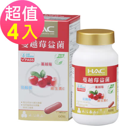 永信 HAC  蔓越莓膠囊  90粒x4瓶