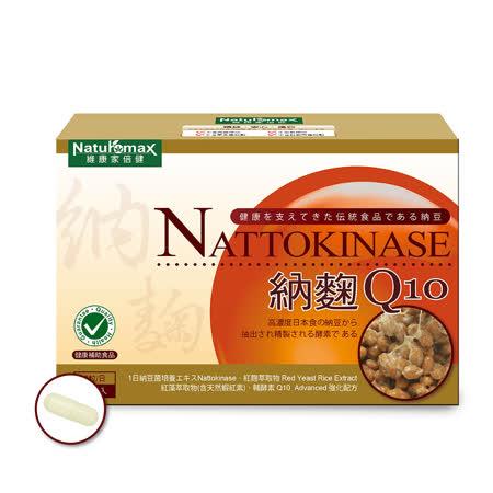 NatureMax 家倍健 納麴Q10膠囊(30粒/盒)