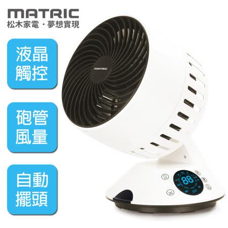 【松木MATRIC】智能觸控強力環流循環扇MG-AF0810M