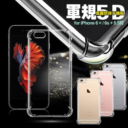 AISURE for iPhone 6s Plus/6 Plus 軍規5D氣囊防摔手機殼
