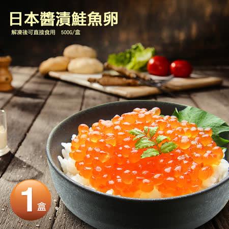 【築地一番鮮】日本原裝醬漬鮭魚卵(500g/盒)免運組