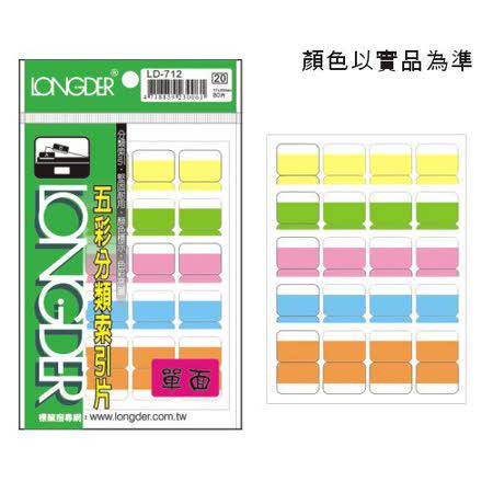 【龍德 LONGDER】LD-712 五彩分類索引片(單面) 20x17mm/80片