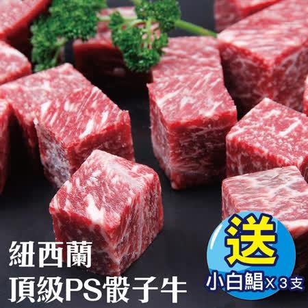 【贈送小白鯧】紐西蘭頂級PS骰子牛(4包_150g±10%/包)
