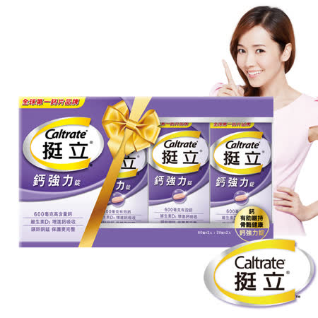 全新升級! 鈣吸收力強化 每錠相當於600CC牛奶的鈣含 維生素D3加倍,強化鈣吸收 添加鎂鋅銅錳 讓你補鈣更完整