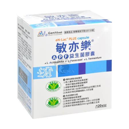 景岳生技 敏亦樂APF益生菌膠囊 120顆/盒