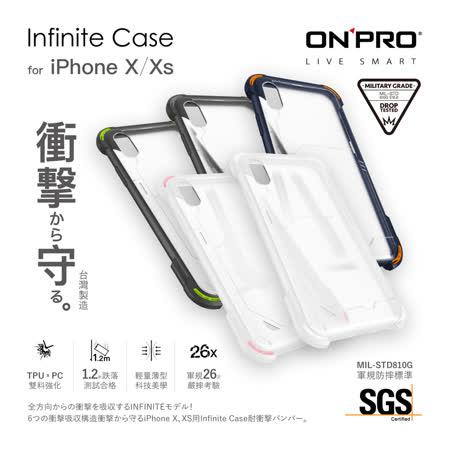ONPRO iPhoneX/Xs 軍規耐衝擊防摔手機保護殼