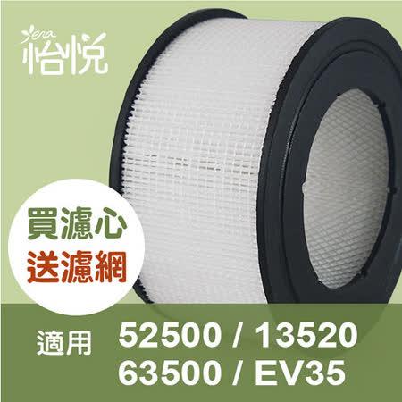 【怡悅HEPA濾心】 適用52500/13520機型 再送濾網