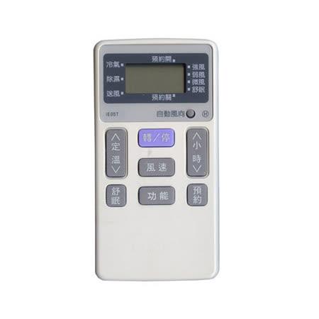 北極熊系列冷氣單用遙控器【日立專用冷氣遙控器】
