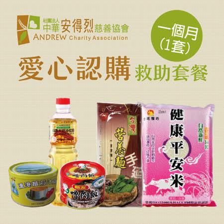 《安得烈x愛心套餐》認購安得烈食物銀行愛心套餐-1個月(購買者本人將不會收到商品)