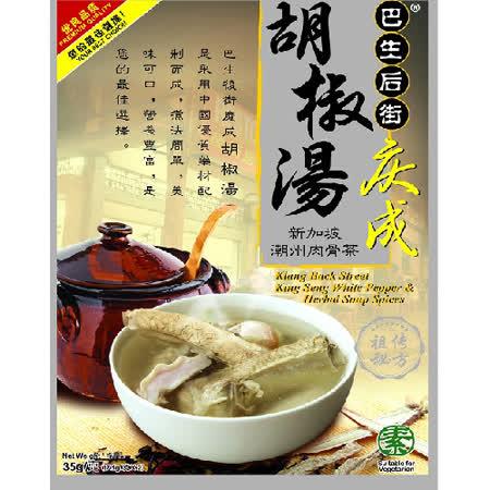 【獅城/巴生後街】肉骨茶湯4包(口味任選)