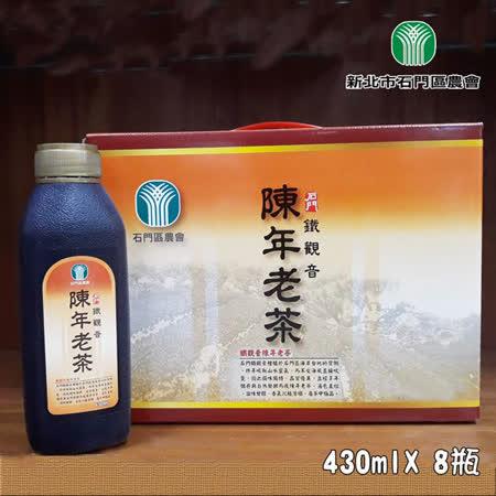 《石門》陳年老茶飲品禮盒(8瓶/盒)