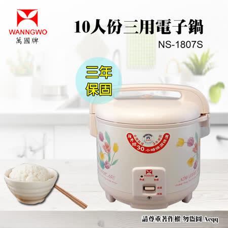 【萬國牌】10人份三用電子鍋(NS-1807S)