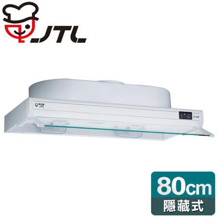 喜特麗 歐式隱藏式排油煙機-白色80cm/JT-1680