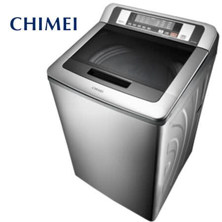 【促銷】CHIMEI奇美15公斤直立式不鏽鋼 定頻洗衣機 WS-P1588S 送安裝