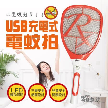 【羅蜜歐】USB充電式安全開關電蚊拍(MS-25)