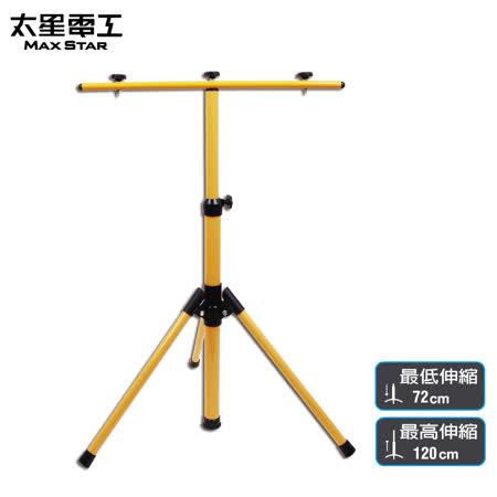 【太星電工】投射燈簡易型伸縮支架燈桿/120CM.