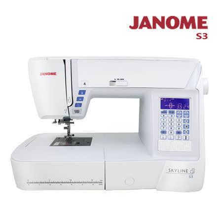 日本車樂美JANOME 電腦型全迴轉縫紉機S3