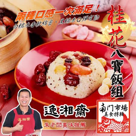 【南門市場逸湘齋】桂花八寶飯組(420g)