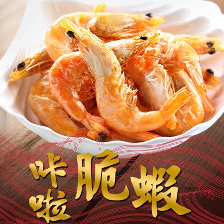 【愛上美味】卡拉脆蝦(原味/辣味/四川麻辣)任選4包