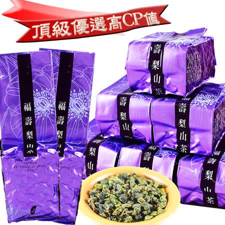 【龍源茶品】極品霜韻福壽梨山烏龍茶葉8包組(150g/包-共2斤/-附提袋