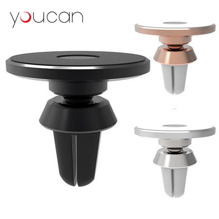 YOUCAN 升級版↗ 360度全方位旋轉 奈米微吸 冷氣口手機架 適用 3.5吋~5.5吋 手機 高質感鋁合金金屬材質 出風口車架