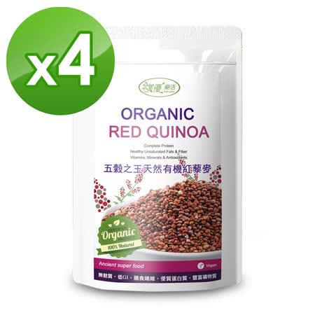 【樸優樂活】五穀之王天然有機紅藜麥(400g/包)X4件組