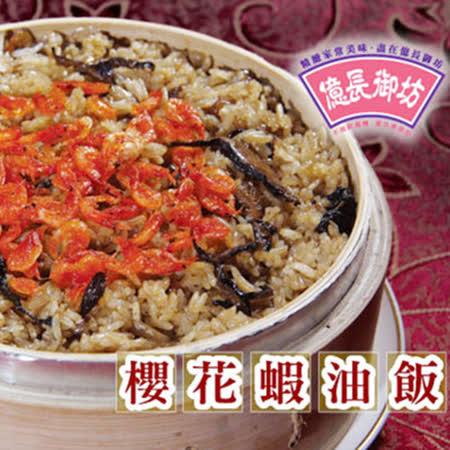 【億長御坊】櫻花蝦米糕(600g)