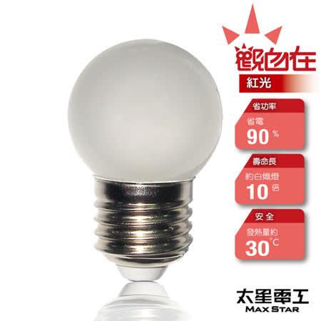 【太星電工】觀自在LED磨砂燈泡E27/0.5W/紅光    ANA526R.