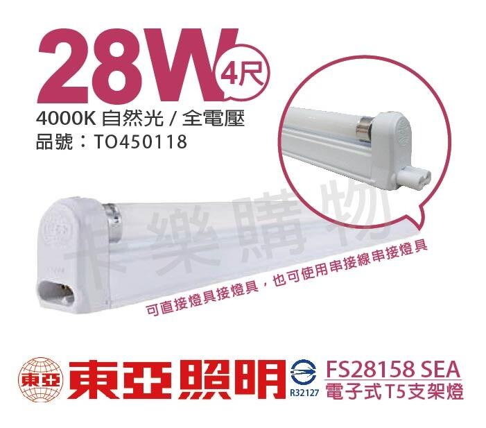 toa東亞fs28158 t5 28w 840 冷白光 全電壓 支架燈 層板燈