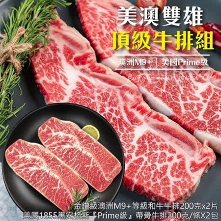 【海肉管家】金鑽級澳洲M9+和牛牛排x2+美國安格斯帶骨牛小排x2