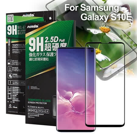 NISDA for 三星 Samsung Galaxy S10E 完美滿版玻璃保護貼-黑