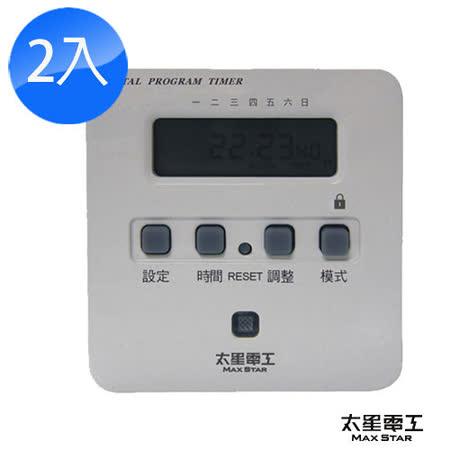【太星電工】省電家族袖珍型數位式定時器(2入) OTM304*2