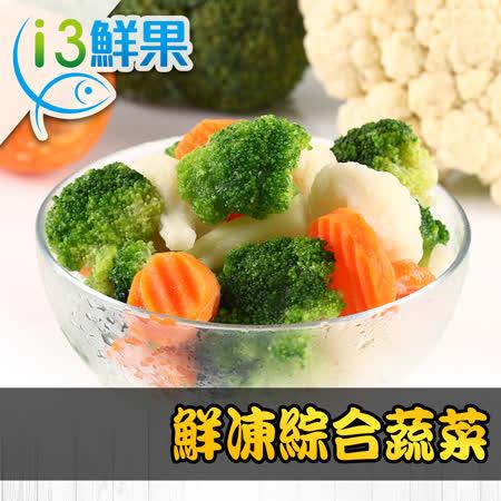 【愛上鮮果】鮮凍綜合蔬菜1包(200g±10%/包)-任選