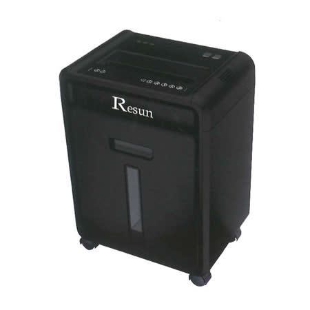 Resun C-2312 多功能電動短碎碎紙機 (雙入口/超靜音設計/可碎信用卡/訂書針/CD)