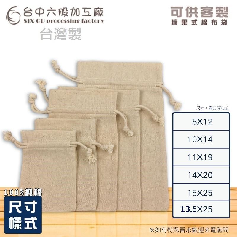 棉布袋-糖果式 8x12 環保無毒 100%棉 台灣製