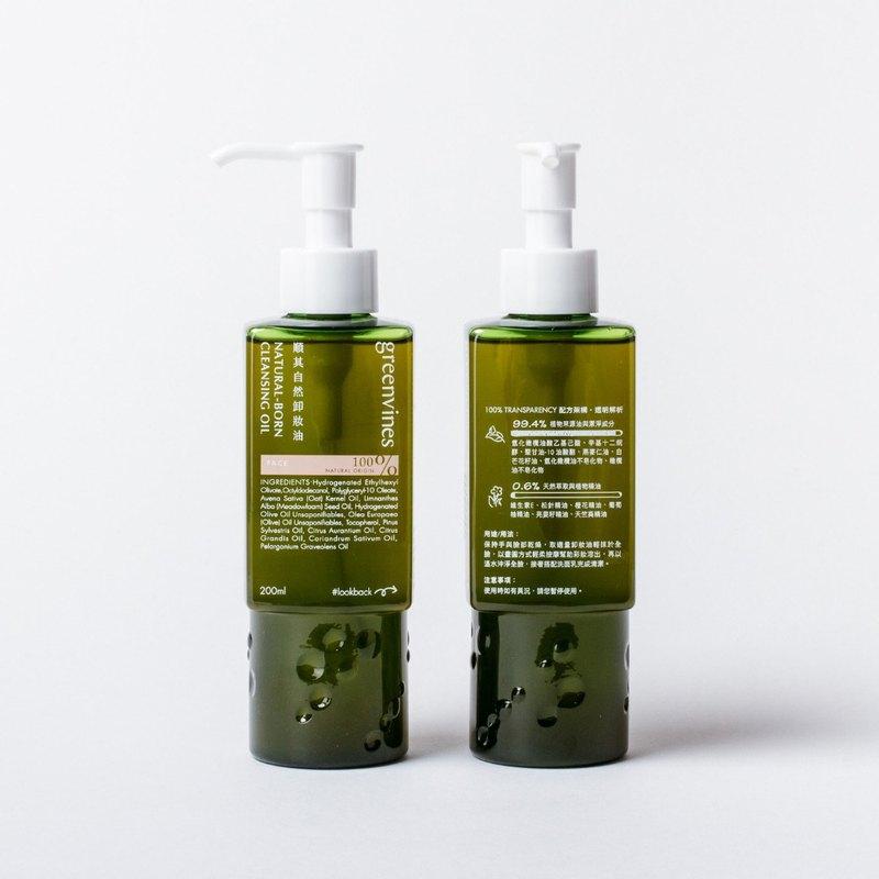 順其自然卸妝油-溫和卸妝不乾不緊繃 無水卸妝油