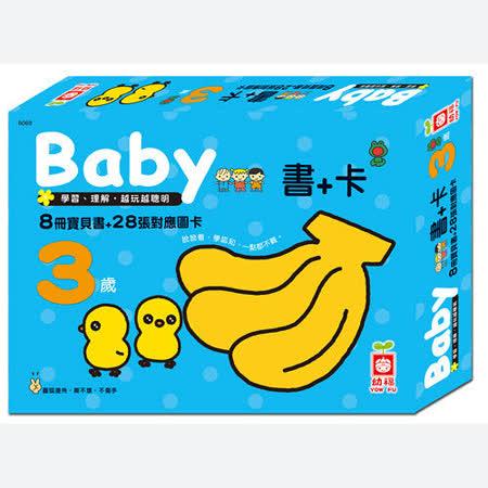 【幼福】3歲baby 8書+28卡-引導國字認知,增加寶寶的語言力