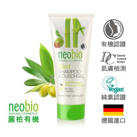 麗柏有機 neobio 二合一竹萃蘆薈洗髮+沐浴 (200ml)