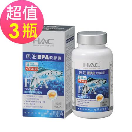 永信 HAC  魚油EPA軟膠囊 90粒x3瓶