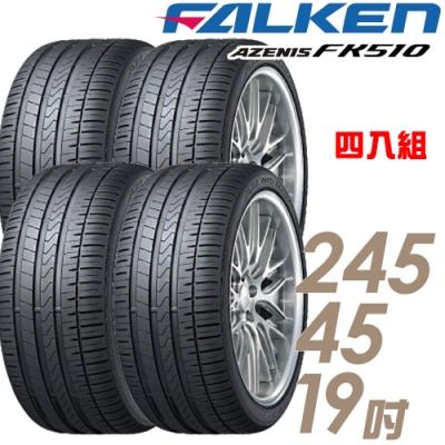 【飛隼】AZENIS FK510 濕地操控輪胎_四入組_245/45/19(FK510)