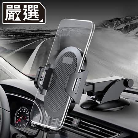 嚴選 車用伸縮桿手機支架/擋風玻璃支架/出風口+吸盤兩用支架