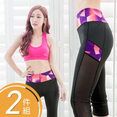 【Wonderland】速乾網紗彈力透氣7分運動壓力褲(2件組)