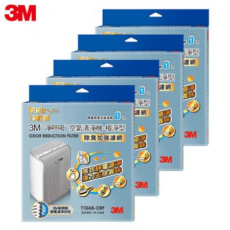 3M 淨呼吸空氣清淨機-極淨型6坪 專用濾網 (除臭加強濾網) (4入組)