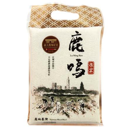 壽米屋 鹿鳴米 1kg