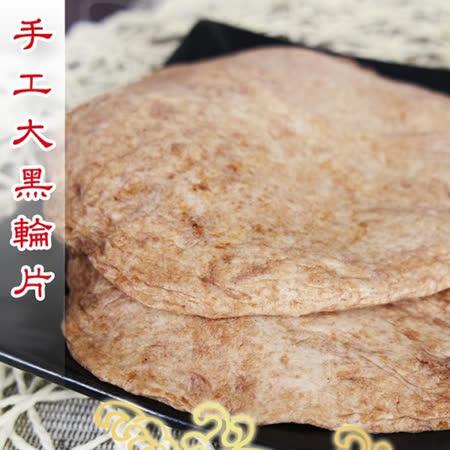 《老爸ㄟ廚房》手工大黑輪片(400g±5%/5片/包,共三包組)