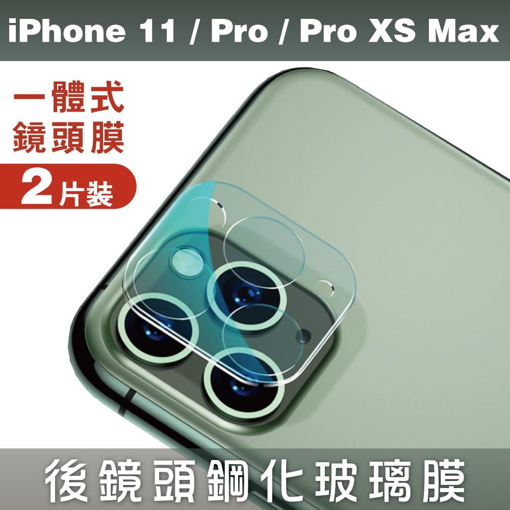 【GOR保護貼】iPhone 11/11 Pro/11 Pro Max 鋼化玻璃鏡頭保護貼 一體成形 全覆蓋2片裝